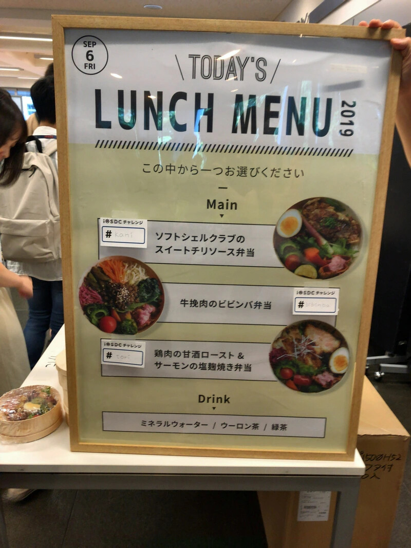 day 1のランチ